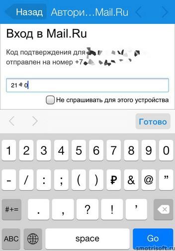Настройка двухфакторной аутентификации Mail (20)
