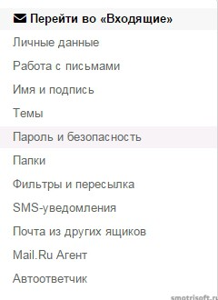 Настройка двухфакторной аутентификации Mail (21)