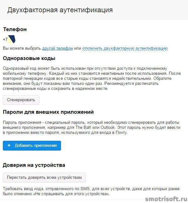 Настройка двухфакторной аутентификации Mail (5)