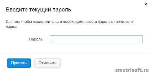 Настройка двухфакторной аутентификации Mail (7)