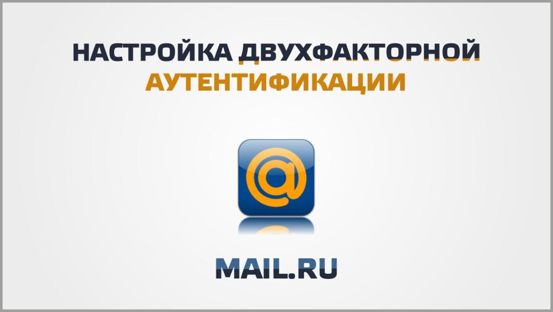 Настройка двухфакторной аутентификации Mail.ru