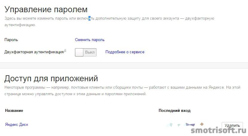 Настройка двухфакторной аутентификации Яндекс (1)