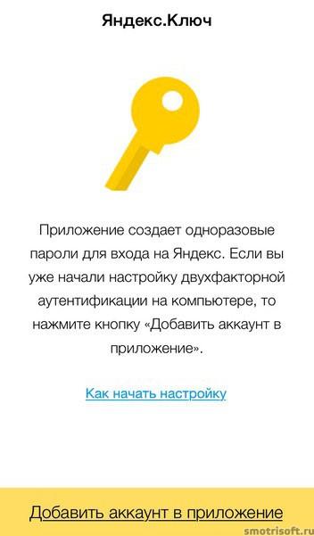 Настройка двухфакторной аутентификации Яндекс (12)