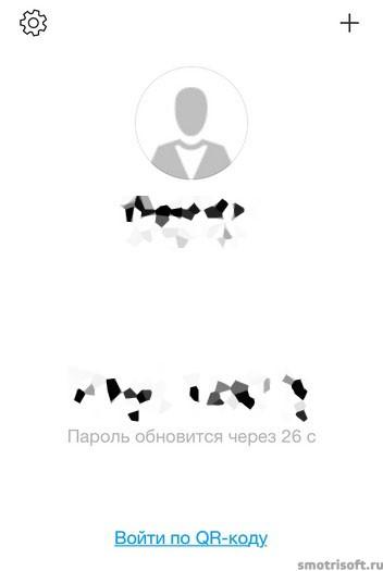 Настройка двухфакторной аутентификации Яндекс (16)