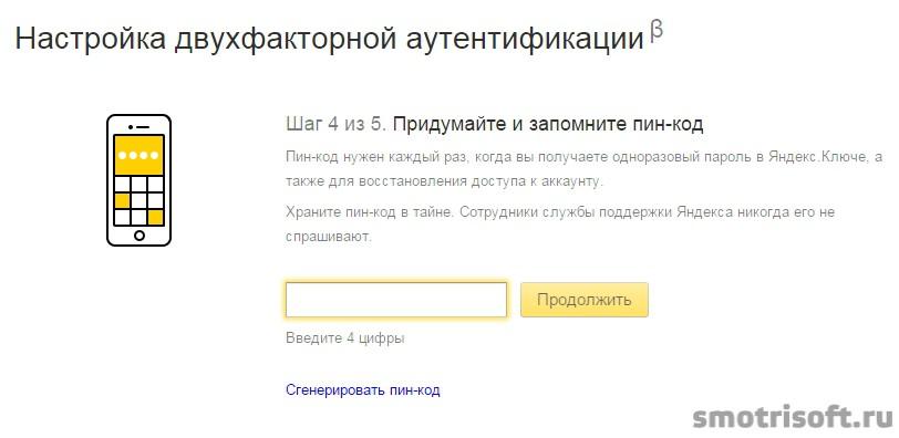 Настройка двухфакторной аутентификации Яндекс (18)