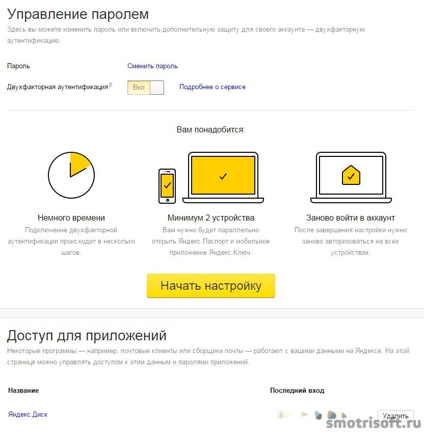 Настройка двухфакторной аутентификации Яндекс (2)