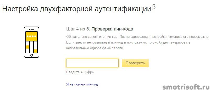 Настройка двухфакторной аутентификации Яндекс (20)