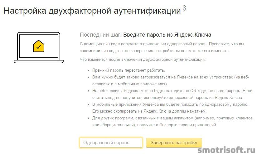 Настройка двухфакторной аутентификации Яндекс (21)