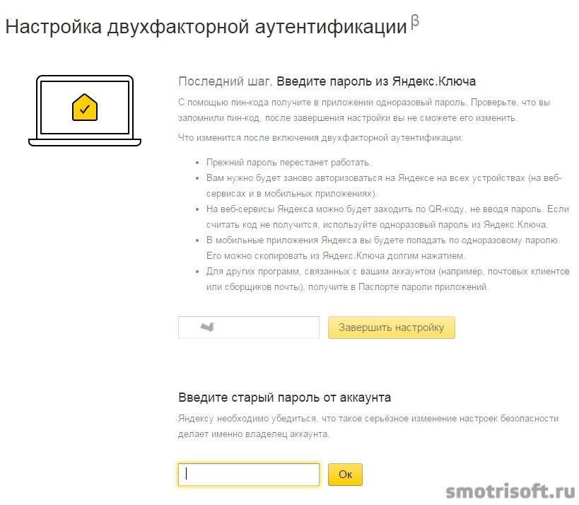 Настройка двухфакторной аутентификации Яндекс (23)
