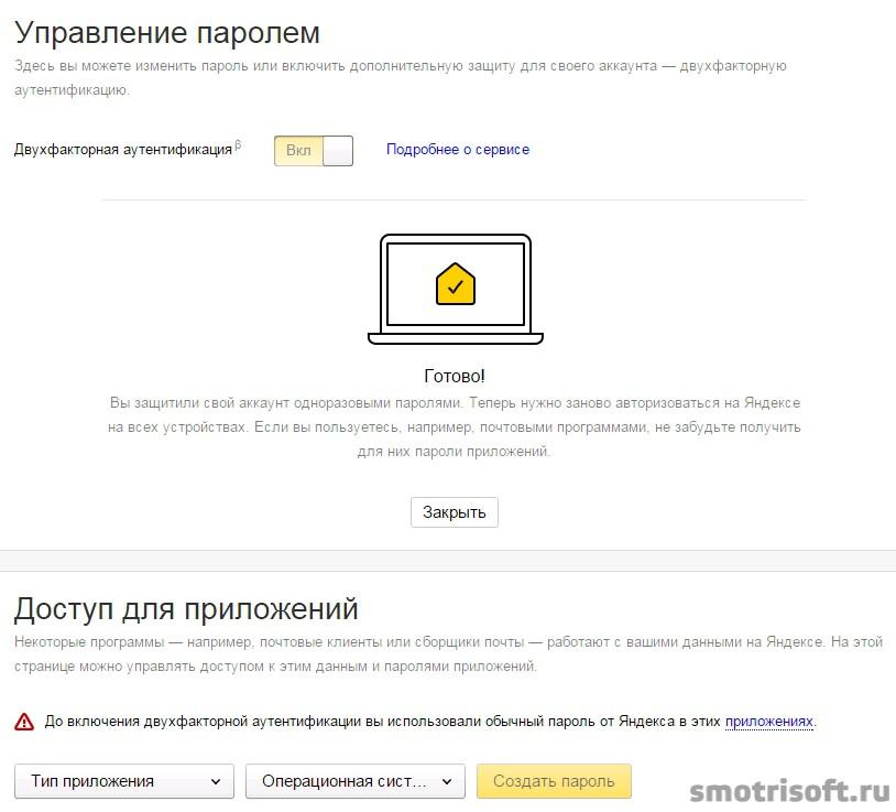 Настройка двухфакторной аутентификации Яндекс (25)
