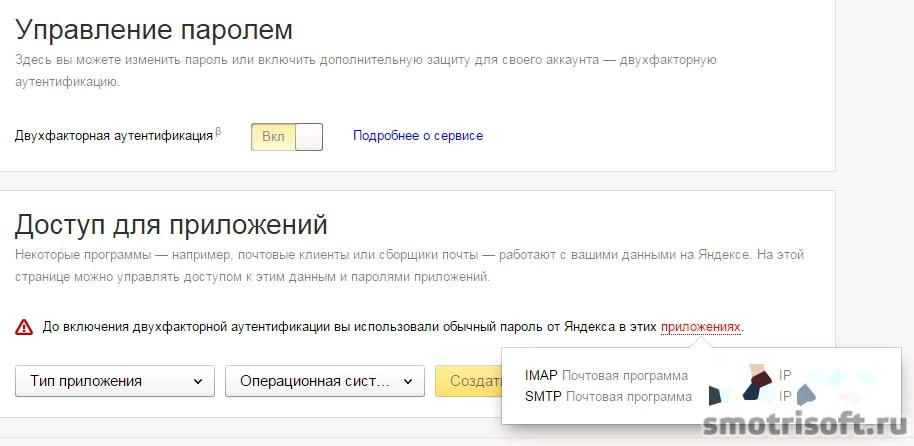 Настройка двухфакторной аутентификации Яндекс (26)