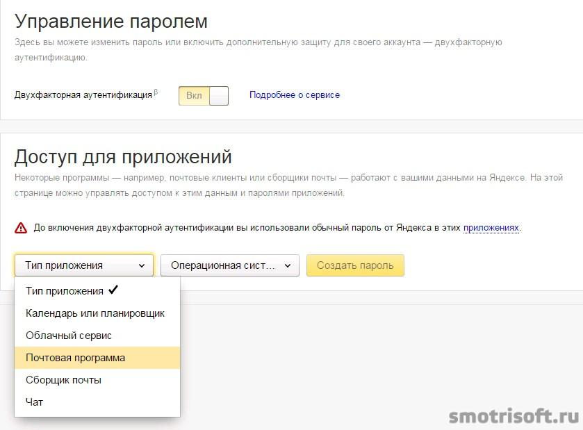 Настройка двухфакторной аутентификации Яндекс (27)