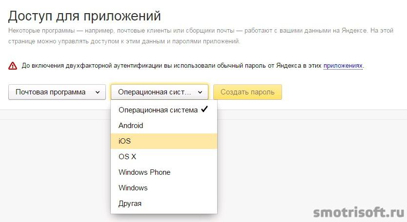 Настройка двухфакторной аутентификации Яндекс (28)