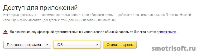 Настройка двухфакторной аутентификации Яндекс (29)