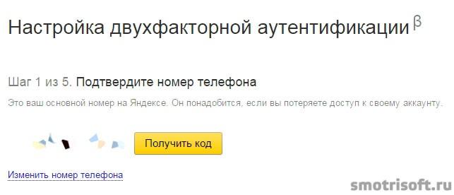 Настройка двухфакторной аутентификации Яндекс (3)