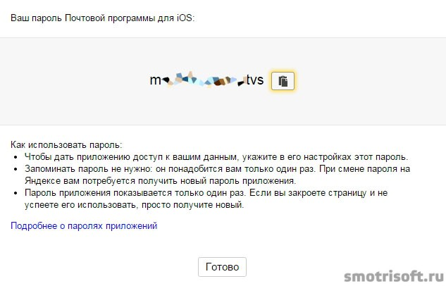 Настройка двухфакторной аутентификации Яндекс (30)