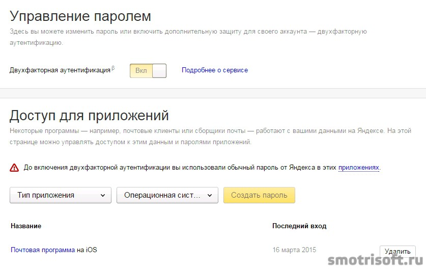 Настройка двухфакторной аутентификации Яндекс (31)