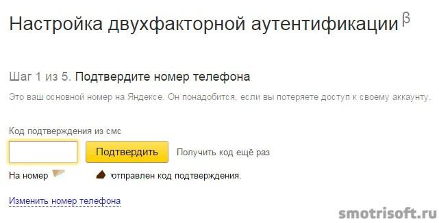 Настройка двухфакторной аутентификации Яндекс (4)