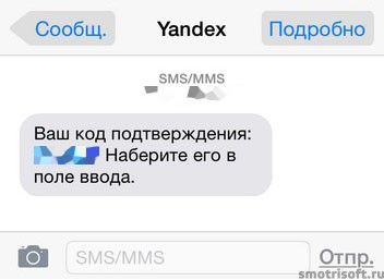 Настройка двухфакторной аутентификации Яндекс (5)