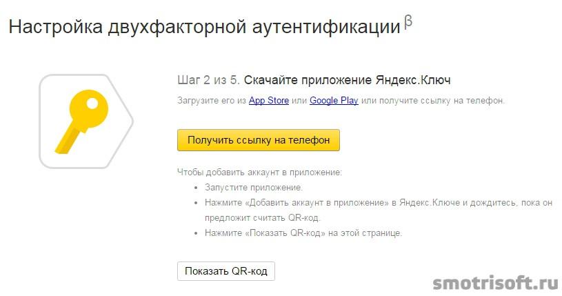 Настройка двухфакторной аутентификации Яндекс (6)