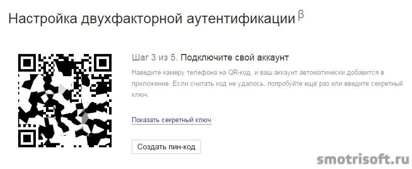 Настройка двухфакторной аутентификации Яндекс (7)