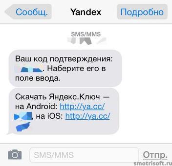 Настройка двухфакторной аутентификации Яндекс (8)