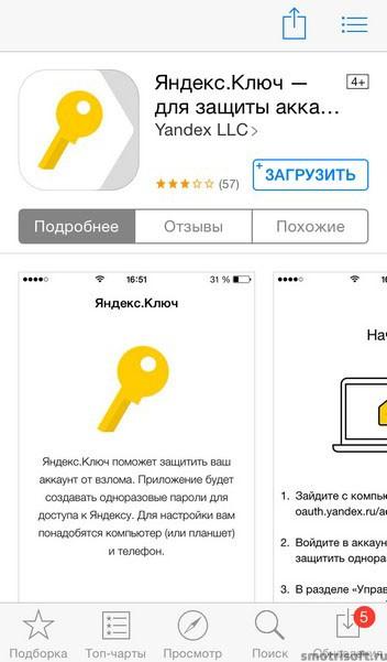 Настройка двухфакторной аутентификации Яндекс (9)