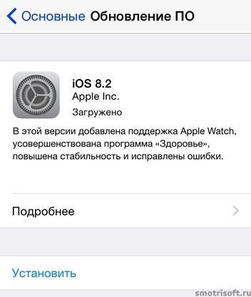 Обновление iOS 8 (1)
