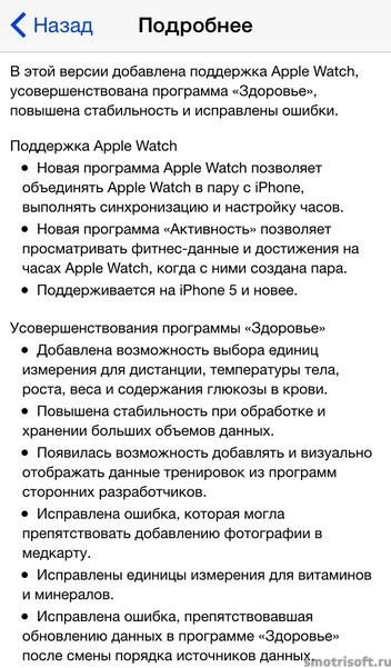 Обновление iOS 8 (2)