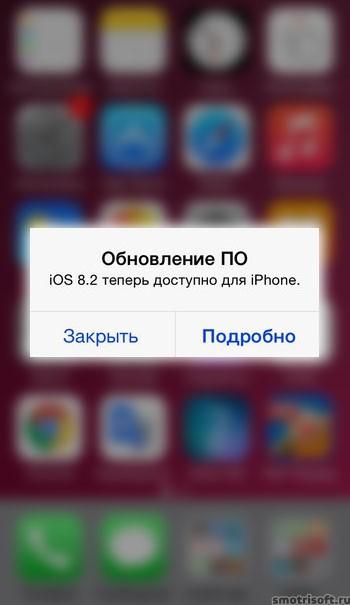 Обновление iOS 8 -3