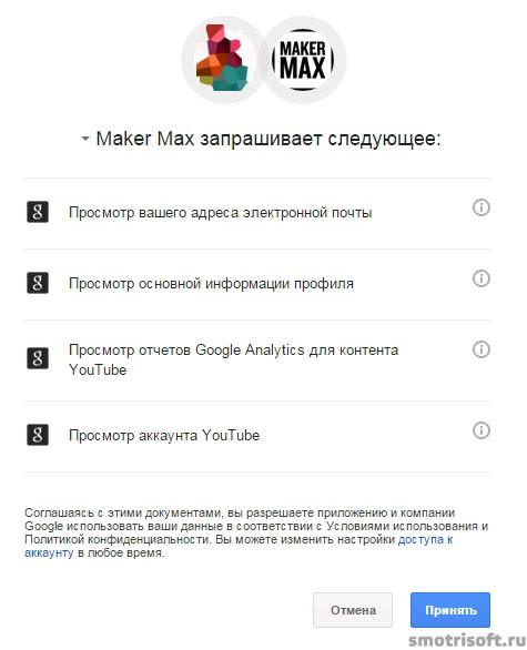 Обзор партнерки Maker Studios (8)