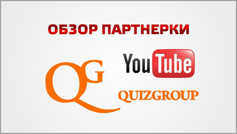 Обзор партнерки Quiz Group