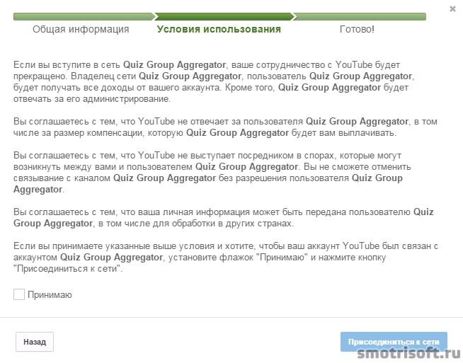 Обзор партнерки Quiz Group (14)
