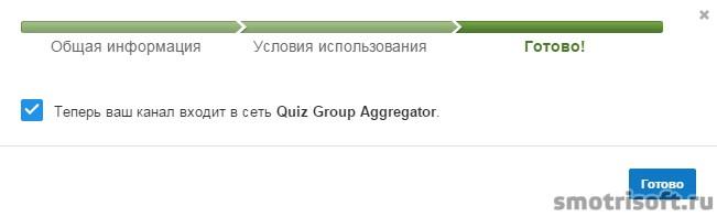 Обзор партнерки Quiz Group (15)