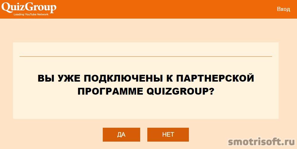 Обзор партнерки Quiz Group (3)
