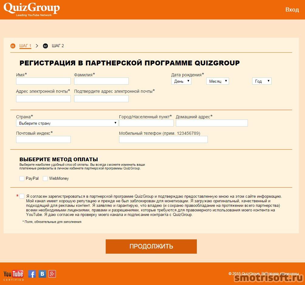Обзор партнерки Quiz Group (8)