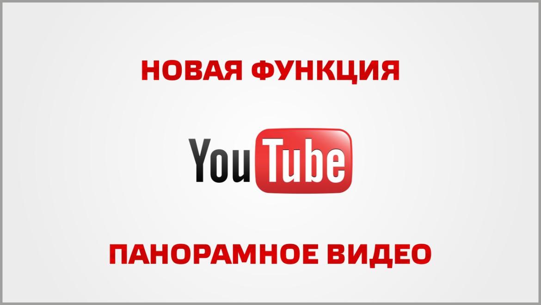 Панорамное видео в youtube