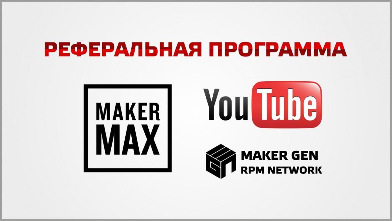 Реферальная программа Maker Studios