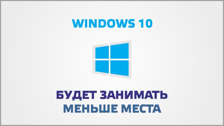 Windows 10 будет занимать меньше места