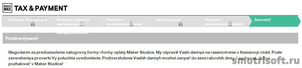Youtube - Партнерка Maker Studios (RPM) (41)