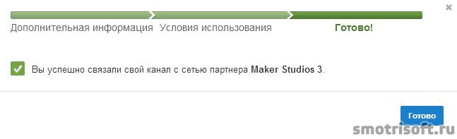 Youtube - Партнерка Maker Studios (RPM) (6)