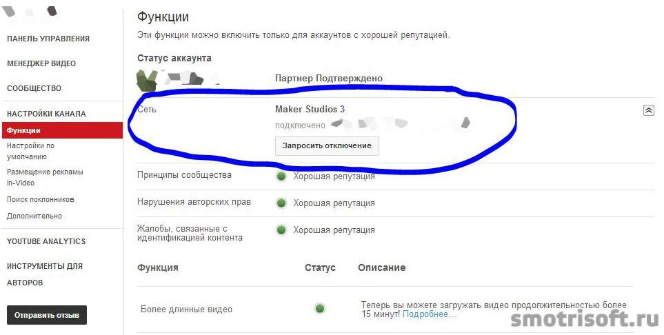 Youtube - Партнерка Maker Studios (RPM) (9)