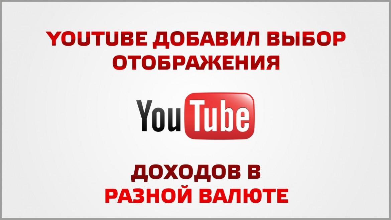 Youtube добавил выбор отображения доходов в разной валюте