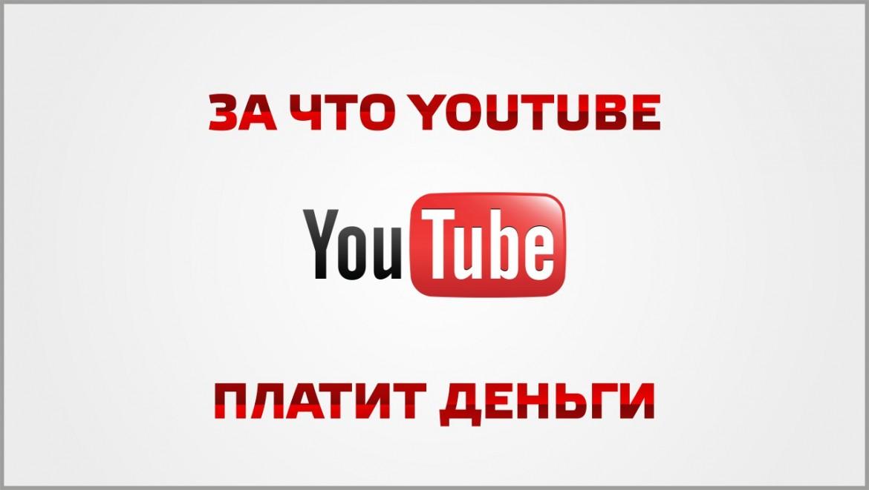 За что youtube платит деньги