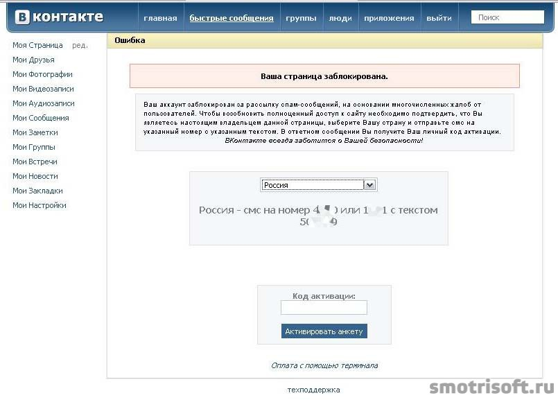 Фальшивый сайт ВКонтакте (1)