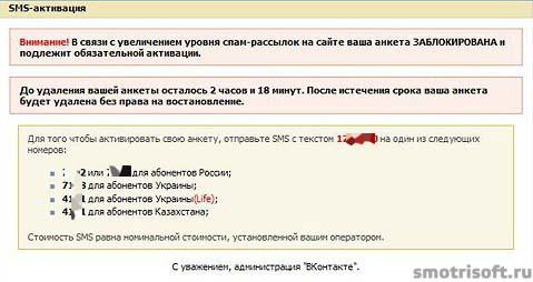Фальшивый сайт ВКонтакте (2)