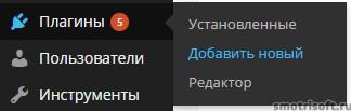 Как добавить комментарии ВКонтакте на сайт WordPress (1)