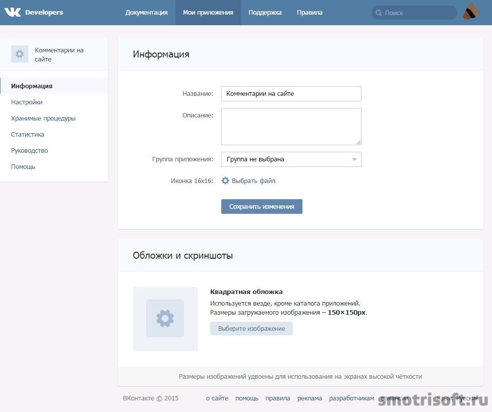Как добавить комментарии ВКонтакте на сайт WordPress (11)