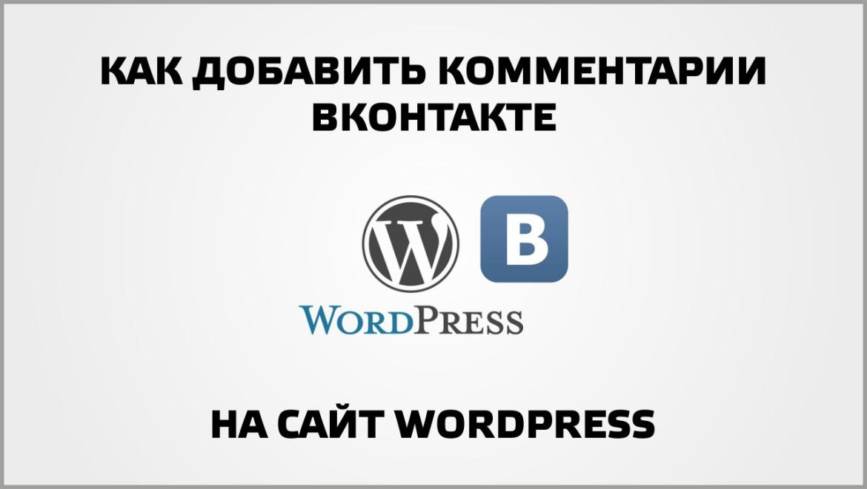 Как добавить комментарии ВКонтакте на сайт WordPress