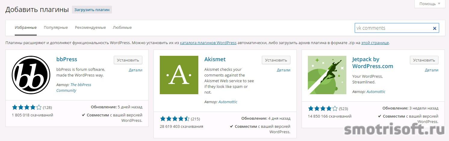 Как добавить комментарии ВКонтакте на сайт WordPress (2)